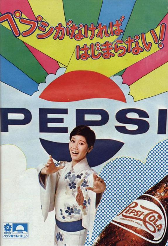 1970 - Pepsi