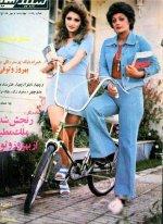 Pubblicità iraniana prima della rivoluzione islamica, anni '70