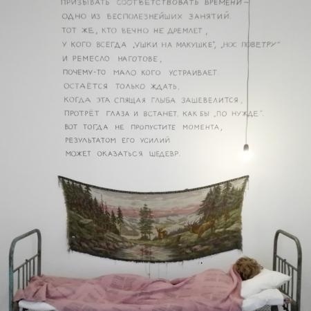 "Biennale Arte 2017 - Padiglione Centrale (Giardini): ""The artist is asleep"" by Yelena Vorobyeva (Turkmenistan) e Victor Vorobyev (Kazakhstan)"