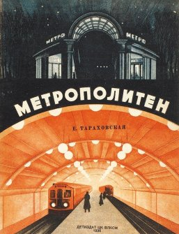 "Copertina di ""The Metro"" by E. Tarkhovskaya, 1936"