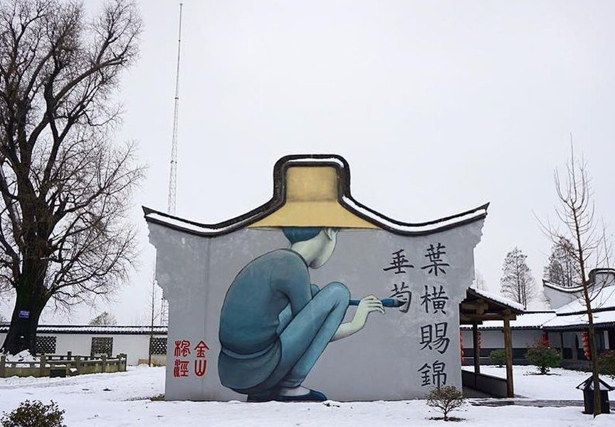Seth Globepainter @Fengjing, China