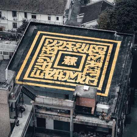 Pokras Lampas @ Shanghai, China